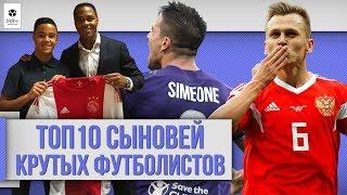 ТОП 10 Сыновей крутых футболистов