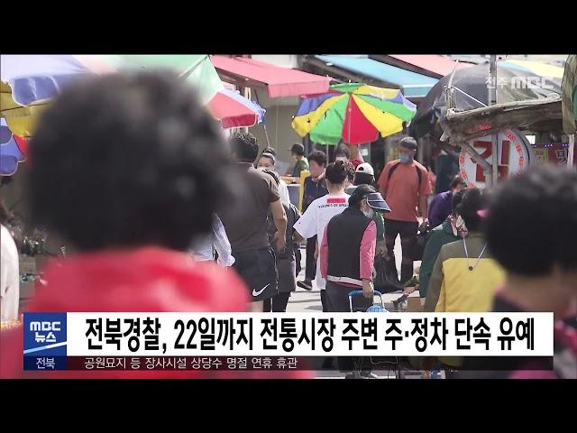 전북경찰, 22일까지 전통시장 주변 주·정차 단속 유예
