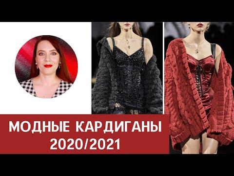 Модные кардиганы 2020-2021. Стильные образы с кардиганами