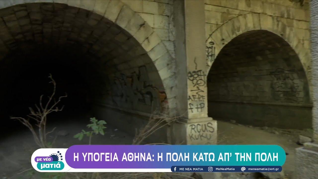 Ξενάγηση: Η άλλη όψη της Αθήνας – Ένα απέραντο υπόγειο δίκτυο κάτω από την πρωτεύουσα