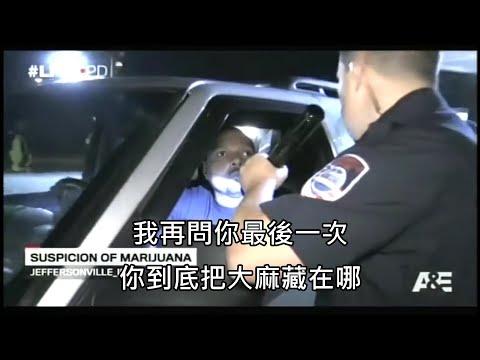 警察質問男子把大麻藏在哪裡,男子支支吾吾回答「在我的菊花裡」