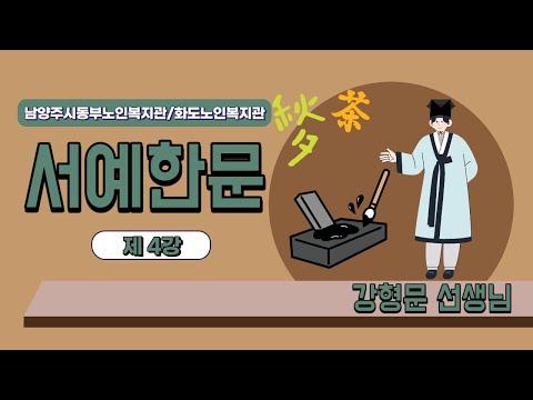 [동부 평생교육 TV] 서예한문 4강