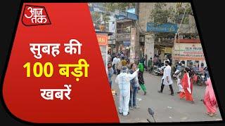 Hindi News Live: देश-दुनिया की  सुबह की 100 बड़ी खबरें I Nonstop 100 I Top 100 I Nov 18, 2020