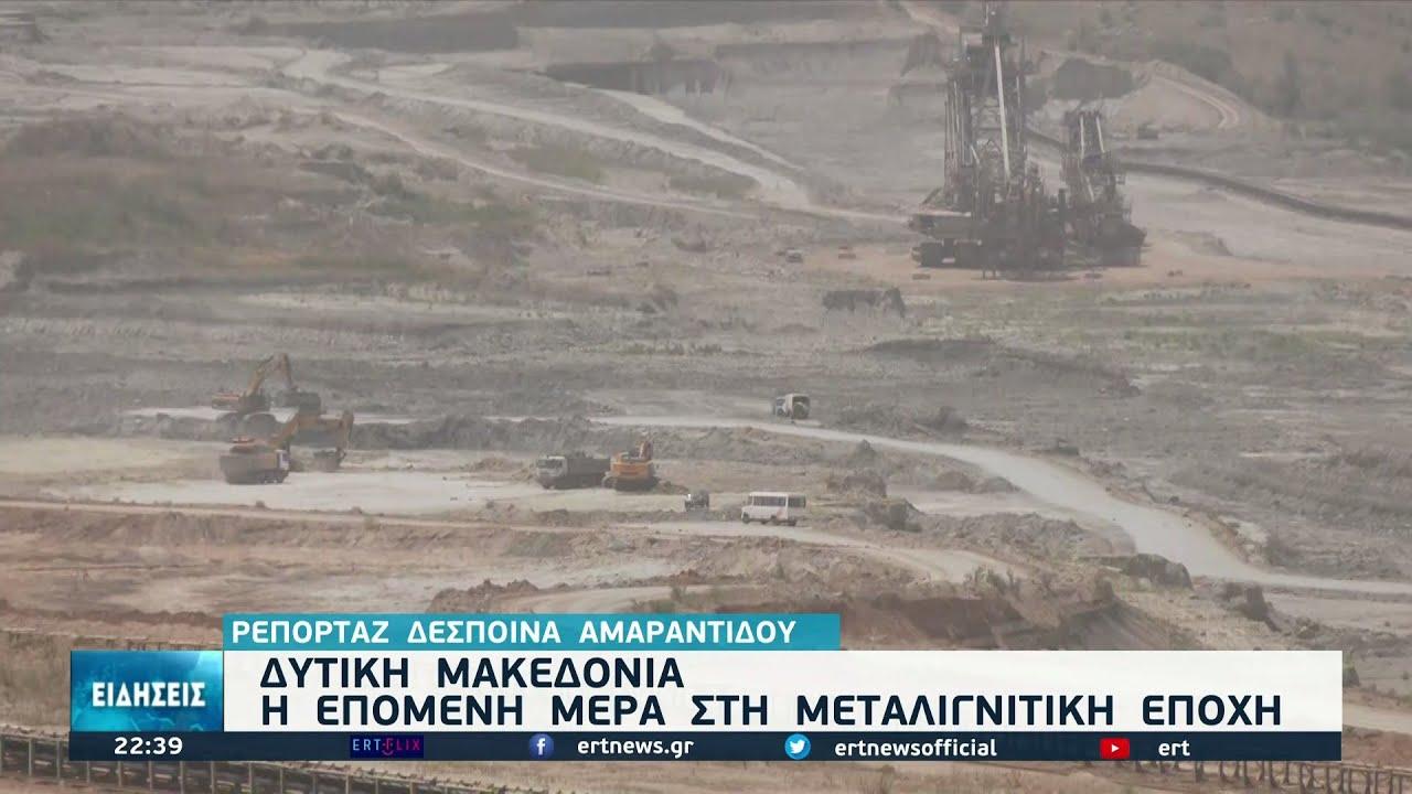 Η Δυτική Μακεδονία στη μεταλιγνιτική εποχή   10/09/2021   ΕΡΤ