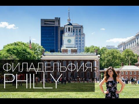 Филадельфия | Достопримечательности Филадельфии