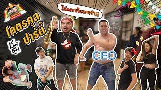 [VLOG นะเด็กโง่] คนหน้าหมี | Special EP : กินเลี้ยงปีใหม่ บริษัทโคตรคูล!