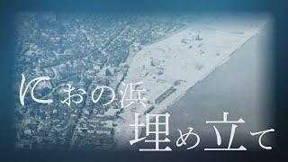 1966年 におの浜の埋め立て工事【なつかしが】