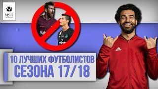 10 ЛУЧШИХ игроков сезона 17/18