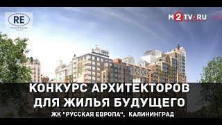 Конкурс архитекторов ЖК Русская Европа в Калининграде. Каким будет жилье будущего.