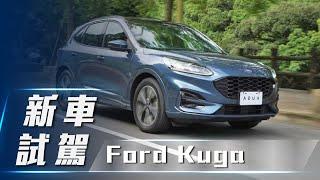 【新車試駕】Ford Kuga ST-Line | 台灣中型 SUV 最高標竿 !【7Car小七車觀點】