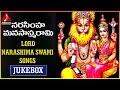 Sri Lakshmi Narasimha Swamy   Telugu Devotional Songs   Narasimha Manasasmarami Jukebox