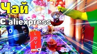 У Макса 1,49 тыс. подписчиков Вкусный Китайский Чай love с Алиэкспресс Сегодня попробуем чай с сайта Алиэкспресс. Ожидание/ реальность. Ожидал Макс получить с алиэкспресс чай Китайский,  но приехал чай более чем Русский.  Чай love