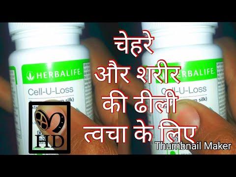 Herbalife Cell U Loss Smotret Onlajn Na Hah Life