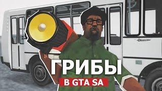ТОП 5 ПАРОДИЙ НА ГРИБЫ - ТАЕТ ЛЁД В GTA