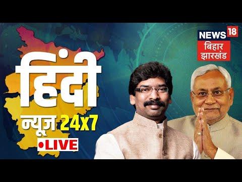 News18 Bihar Jharkhand LIVE | Bihar Politics Latest News | Corona Cases In Bihar | Hindi News