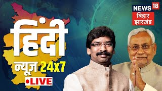 News18 Bihar Jharkhand LIVE | Bihar Politics Latest News | Corona Cases In Bihar | Hindi News - Download this Video in MP3, M4A, WEBM, MP4, 3GP