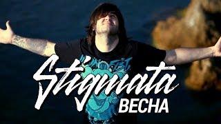 STIGMATA   ВЕСНА  (OFFICIAL VIDEO, 2010)