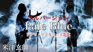 【フルver】Pale Blue - 米津玄師 -  TBSドラマ「リコカツ」 主題歌【フル歌詞付】※アコースティックCover ver
