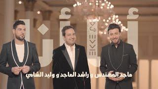 كوكتيل اجمل الاغاني الخليجية 3 | Cocktail Of The Best Gulf Songs تحميل MP3