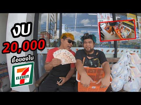 งบ 20,000 บาท ซื้อของกินในเซเว่น เปย์พี่เติ้ล หิวโซ | พี่นุสายเปย์ ep.1
