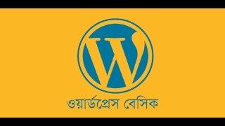 Wordpress bangla tutorial for beginner✔Part-2