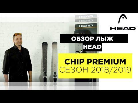 Смотреть видео Горные лыжи Head Premium + крепления PRD 14 18/19