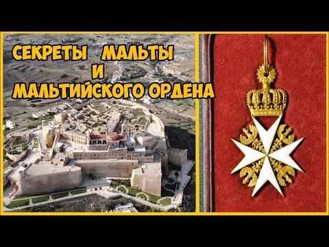 Секреты Мальты и Мальтийского ордена