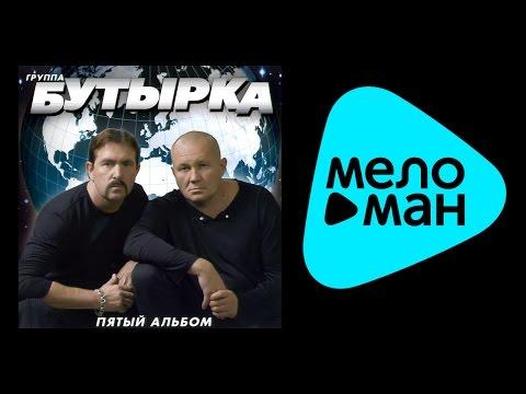 БУТЫРКА - ПЯТЫЙ АЛЬБОМ / BUTYRKA - PYАTYY AL'BOM