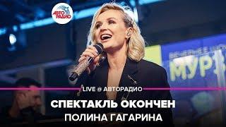 🅰️ Полина Гагарина   Спектакль Окончен (LIVE @ Авторадио)