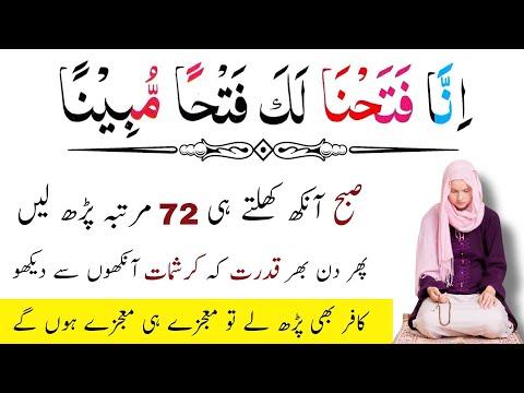 ina fatahna laka fathan mubeena ka wazifa, benefits ina fatahna laka fathan mubina, #wazaifulhusna,