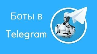 Телеграм боты для заработка: Как автоматизировать МЛМ бизнес с помощью ботов в Телеграм?