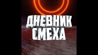 Лучшие приколы с животными  2019: выпуск № 3 ДО СЛЕЗ! ;-)