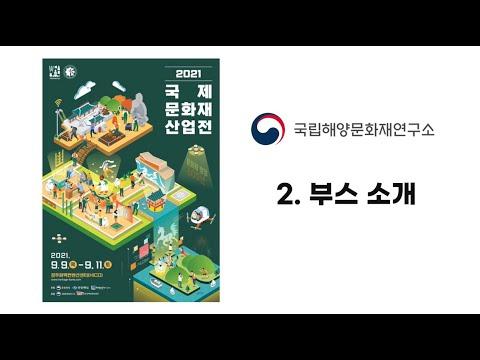 '2021 국제문화재산업전' 행사 국립해양문화재연구소 부스 소개(feat. 윤정인)