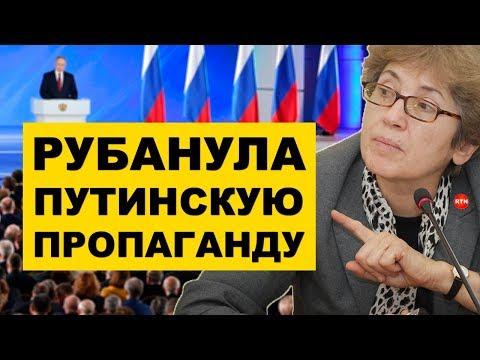Разнесла полностью своим докладом профессор МГУ в СовФед всю лживую пропаганду этой власти! | RTN