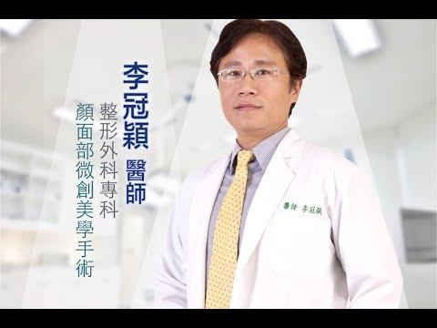 李冠穎醫師-演講教學影片