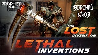 Dying Light. Вороний Клюв. Lethal Inventions. Behold the Zaghnal. Content Drop 8.