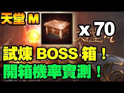 【天堂M】試煉Boss箱!70個開箱機率實測!