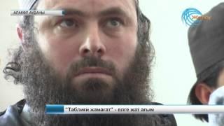 Активисты Таблиги Жамагат  Сурхаев Ваха и Джакаев Естай Алматинской области4