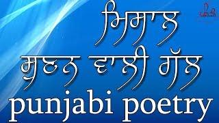 ਮਿਸਾਲ | Motivational Speech/Quotes | Real Punjabi Poetry | Punjabi Shayari  Videos | Whatsapp Status