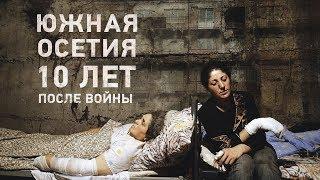 Южная Осетия.10 лет после войны