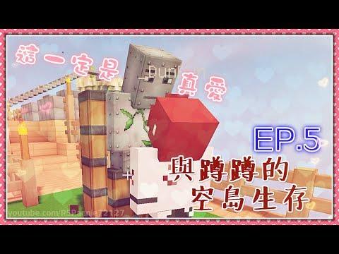 【魚乾】與蹲蹲的空島生存 - EP.5