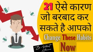 21 Causes & Methods to Improve LOW PRODUCTIVITY (Hindi)