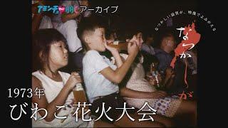 1973年 びわこ花火大会【なつかしが】