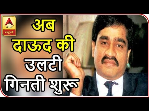 Master Stroke India US Join Hands To Track Down Dawood Ibrahim