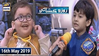 Shan e Iftar – Roza Kushai - (Kids Segment) - 16th May 2019