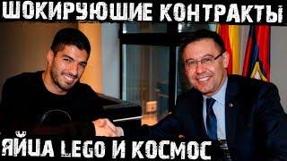 Самые странные пункты в контрактах футболистов! Что запрещают в Барселоне Ливерпуле и Арсенале?!