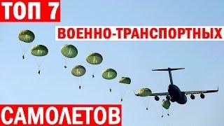 Топ 7 военно-транспортных самолетов. Россия, США и Китай