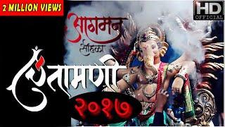 Chinchpokli cha chintamani Aagman sohla 2017 | OFFICIAL VIDEO | FULL HD