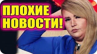 ДОМ 2 НОВОСТИ ЭФИР 11 НОЯБРЯ 2018 (11.11.2018)