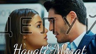 Hayat & Murat||Целуй (ЛНПС)